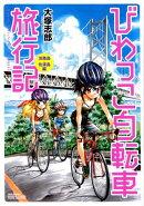びわっこ自転車旅行記(淡路島・佐渡島編)