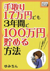 【POD】手取り17万円でも3年間で100万円貯める方法 「お金がない!」を節約で変える (impress QuickBooks)