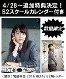【B2 スクールカレンダー特典】(壁掛) 宮脇咲良 2016 HKT48 B2カレンダー【生写真(2種類のうち1種をランダム封入)…