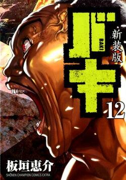 新装版バキ(12)
