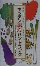 キッチン漢方ハンドブック