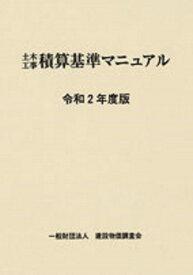 土木工事積算基準マニュアル(令和2年度版)