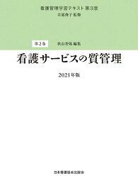 第2巻 看護サービスの質管理 2021年版 (看護管理学習テキスト 第3版) [ 井部俊子 ]