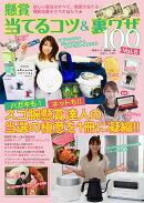 懸賞 当てるコツ&裏ワザ100 Vol.5