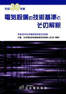 電気設備の技術基準とその解釈 平成30年版