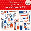 かわいいmizutama文房具。 毎日がちょっと楽しくなる! [ mizutama ]
