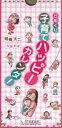 【壁掛】日めくり子育てハッピーカレンダー ([実用品]) [ 明橋大二 ]