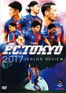 FC東京 2017シーズンレビュー