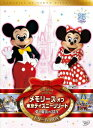 メモリーズ オブ 東京ディズニーリゾート 夢と魔法の25年 ドリームBOX 【Disneyzone】 [ (ディズニー) ]