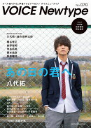 VOICE Newtype No.70