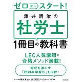 ゼロからスタート!澤井清治の社労士1冊目の教科書
