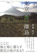 東京「農」離島