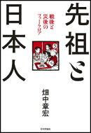 先祖と日本人