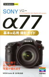 SONY α77基本&応用撮影ガイド (今すぐ使えるかんたんmini)