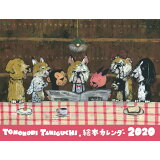 TOMONORI TANIGUCHI絵本カレンダー(2020) ([カレンダー])