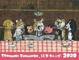 TOMONORI TANIGUCHI 絵本カレンダー2020 [ 谷口智則 ]