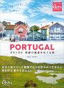 ポルトガル 奇跡の風景をめぐる旅 [ 安森 智子 ]