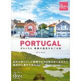 PORTUGAL奇跡の風景をめぐる旅 (地球の歩き方gem STONE)