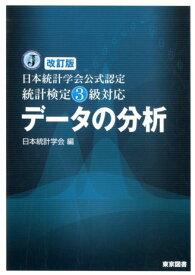 データの分析改訂版 日本統計学会公式認定統計検定3級対応 [ 日本統計学会 ]