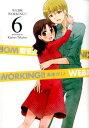 WEB版WORKING!!(6) [ 高津カリノ ]