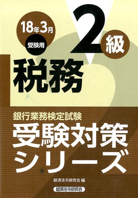 税務2級(2018年3月受験用) 銀行業務検定試験 (受験対策シリーズ) [ 経済法令研究会 ]