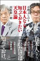 【予約】日本人なら知っておきたい天皇論