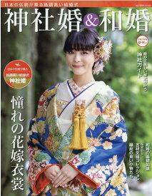 神社婚&和婚 令和3年夏・秋号 [ 旅行読売出版社 ]