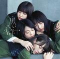 【予約】8thシングル『黒い羊』 (初回仕様限定盤 TYPE-B CD+Blu-ray)