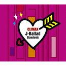 クライマックス J-バラード・スタンダード(2CD)