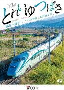 E3系 とれいゆ つばさ 福島〜新庄 リゾート新幹線、出羽路を行く