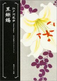 黒蜥蜴 (角川ホラー文庫) [ 江戸川乱歩 ]