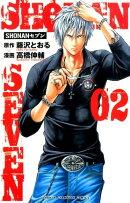 SHONANセブン(02)