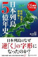 CG細密イラスト版 地形・地質で読み解く日本列島5億年史