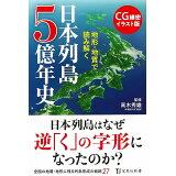 CG細密イラスト版地形・地質で読み解く日本列島5億年史 (宝島社新書)