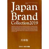 Japan Brand Collection兵庫版(2019) (メディアパルムック)