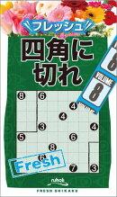 フレッシュ四角に切れ(volume8)