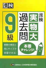 漢検 9級 実物大過去問 本番チャレンジ! [ 公益財団法人日本漢字能力検定協会 ]