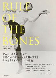 RULE OF THE BONES ルール・オブ・ザ・ボーンズ 骨から考えるピラティス [ ブルース・キング ]