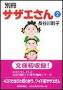 別冊サザエさん(2)