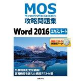 MOS攻略問題集Word2016エキスパート