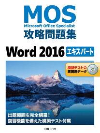 MOS攻略問題集Word 2016エキスパート [ 佐藤 薫 ]
