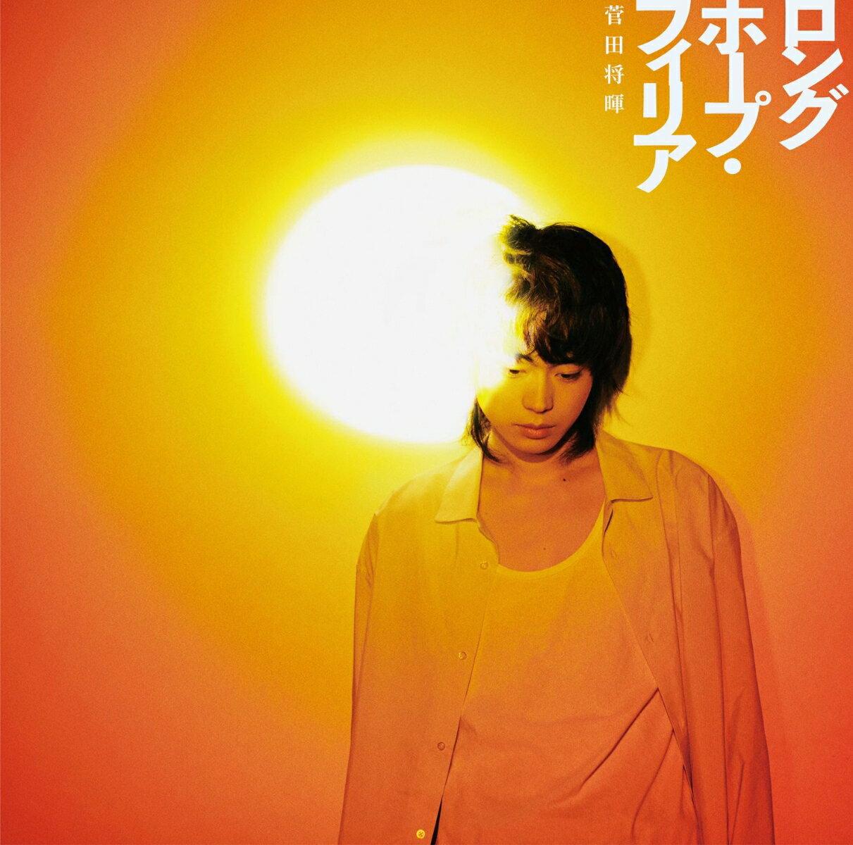 ロングホープ・フィリア (初回限定盤 CD+DVD) [ 菅田将暉 ]