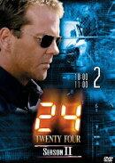 24-TWENTY FOUR-シーズン2 Vol.2