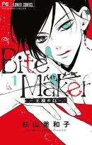 Bite Maker 〜王様のΩ〜(1)