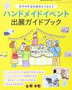ハンドメイドイベント出展ガイドブック 自分の作品を販売してみよう (レディブティックシリーズ)