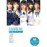 日向坂46 FOCUS!(Vol.1)
