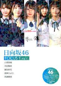日向坂46 FOCUS! Vol.1 [ アイドル研究会 ]