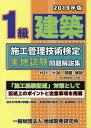 1級建築施工管理技術検定実地試験問題解説集(2019年版) [ 地域開発研究所 ]