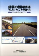 舗装の維持修繕ガイドブック(2013)