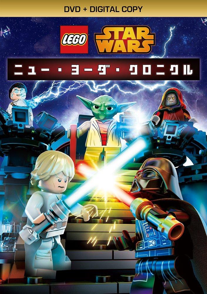 LEGO スター・ウォーズ/ニュー・ヨーダ・クロニクル [ エリック・バウザ ]